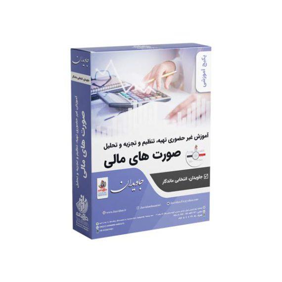تهیه تنظیم و تجزیه و تحلیل صورتهای مالی