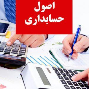 5 اصل حسابداری