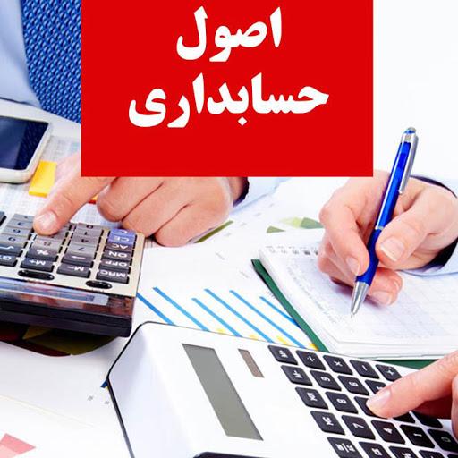 ۵ اصل حسابداری